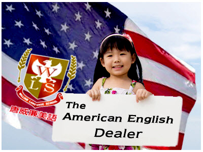 The American English Dealer!  美語加盟創業  母語教學揮灑理想